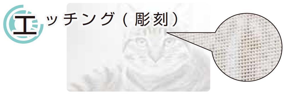 エッチング(彫刻)イメージ