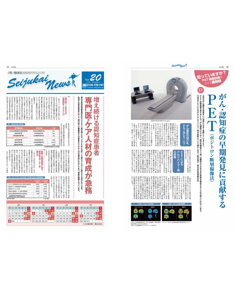機関誌・季刊誌・情報誌のアイキャッチ画像